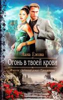 Ежова Лана Огонь в твоей крови 978-5-9922-1571-7