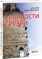 Алексей Бобровников Крайности Грузии 978-966-03-7648-9