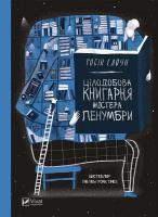 Слоун Робін Цілодобова книгарня містера Пенумбри 978-617-690-979-8