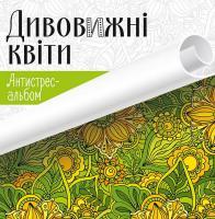 Дивовижні квіти 978-617-690-430-4