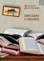 Дністровий Анатолій Письмо з околиці 978-966-465-292-3
