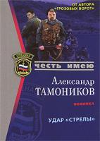 Александр Тамоников Удар