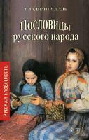 Даль Владимир Пословицы русского народа 978-5-389-03159-3