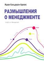 Адизес Ицхак Размышления о менеджменте 978-5-00057-636-6