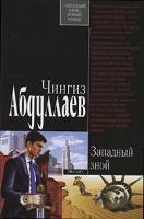 Чингиз Абдуллаев Западный зной 978-5-699-22704-4