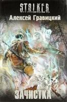 Алексей Гравицкий Зачистка 978-5-17-066690-4, 978-5-271-29374-0
