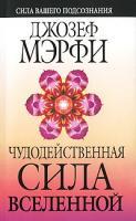 Джозеф Мэрфи Чудодейственная сила Вселенной 978-985-15-1002-9, 0-87516-693-8
