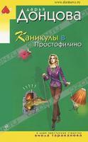 Донцова Дарья Каникулы в Простофилино 978-5-699-43569-2