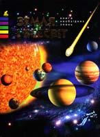 Автор-укладач Т. С. Жабська Земля і Всесвіт 978-966-8826-63-4