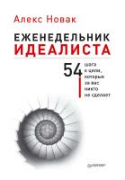 Новак Алекс Еженедельник идеалиста. 54 шага к цели, которые за вас никто не сделает 978-5-496-02147-0