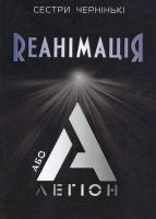 Чернінькі Юлія та Олена РеанімаціЯ, або Легіон А 978-966-7889-93-7