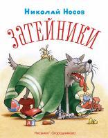 Носов Николай Затейники (Рисунки Г. Огородникова) 978-5-389-11141-7