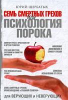Юрий Щербатых Семь смертных грехов, или Психология порока для верующих и неверующих 978-5-17-062470-6, 978-5-271-25445-1