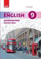 Буренко В.М. Англійська мова. Dive into English 9(9) клас. CD до підручника Буренко В. М.