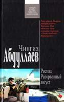 Абдуллаев Чингиз Распад. Разорванный август 978-5-699-52450-1