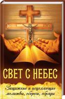 Лазарева О. Свет с небес. Защитные и исцеляющие молитвы, обереги, обряды 978-617-7186-87-7