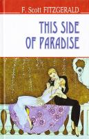 Френсіс Скотт Фіцджеральд = F. Scott Fitzgerald This Side of Paradise. По цей бік раю 978-617-07-0363-7