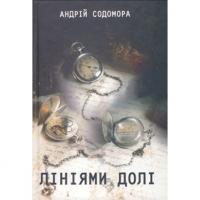 Содомора Андрій Лініями долі 966-7007-88-8