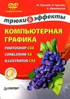 Ю. Гурский, И. Гурская, А. Жвалевский Компьютерная графика. Photoshop CS3, CorelDRAW X3, Illustrator CS3. Трюки и эффекты (+ DVD-ROM) 978-5-91180-761-0