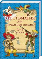 Серова Е. Хрестоматия для начальной школы. 1–4 классы 978-5-94832-376-3