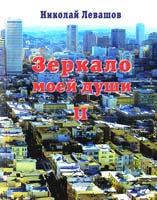 Левашов Николай Зеркало моей души Том 2. Хорошо в стране американской жить 978-5-4264-0008-5