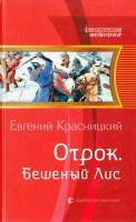 Красницкий Евгений Отрок. Бешеный Лис 978-5-9922-0769-9