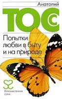 Анатолий Тосс Попытки любви в быту и на природе 978-5-17-051418-2, 978-5-271-20343-5