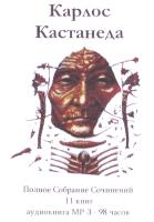 Кастанеда Карлос Полное собрание сочинений. 11 книг. 98 часов mp3