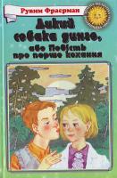 Фраєрман Дикий собака динго,або повість про перше кохання ЗБ 966-339-054-9