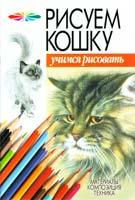 Авт.-сост. Л. Ф. Конев, И. Б. Маланов Рисуем кошку 978-985-16-1340-9