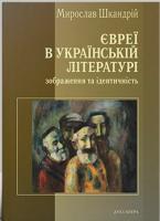 Шкандрій Мирослав Євреї в українській літературі. Зображення та ідентичність 978-966-378-667-4