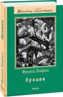Франц Кафка Процес 978-966-03-7989-3