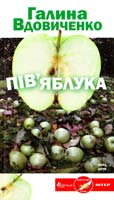 Вдовиченко Галина Пів'яблука 978-966-2961-99-7