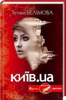 Белімова Тетяна Київ.ua 978-966-14-5784-2
