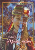 Марія ДЗЮБА Укриті небом 978-966-428-062-1