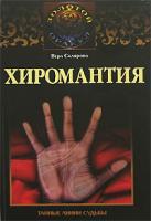 Вера Склярова Хиромантия 978-5-9757-0186-2, 978-985-16-3035-2