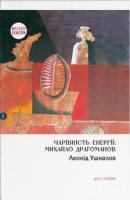 Ушкалов Леонід Чарівність енергії: Михайло Драгоманов 978-966-378-677-3