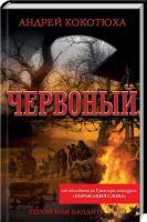 Кокотюха Андрій Червоный 978-966-14-5808-5