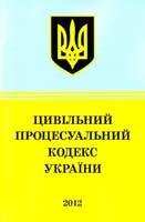 Україна. Закони Цивільний процесуальний кодекс України : текст відповідає офіц. станом на 13 січня 2012 p. 978-617-592-249-1