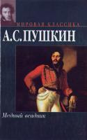 Пушкин Медный всадник: Стихотворения, поэмы 966-03-2383-2