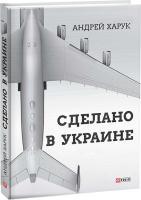 Харук Андрей Сделано в Украине 978-966-03-8469-9