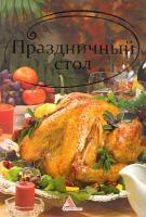 Кривко Алла Праздничный стол 978-617-594-137-9
