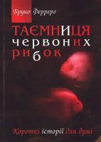 Ферреро Бруно Таємниця червоних рибок: Короткі оповідання для душі 966-561-300-6, 978-966-561-300-8