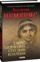 Чемерис Валентин Тарас Шевченко: сто днів кохання 978-966-03-7868-1