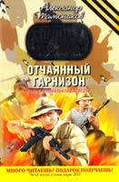 Тамоников Александр Отчаянный гарнизон 978-5-699-50387-2