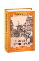 Кокотюха Андрій Голова з площі Пігаль 978-966-03-9276-2