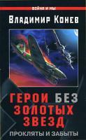 Владимир Конев Герои без Золотых Звезд. Прокляты и забыты 978-5-699-27812-1