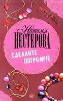 Наталья Нестерова Сделайте погромче 978-5-17-047083-9, 978-5-271-18237-2