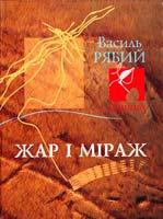 Рябий Василь Жар і міраж: Лірика 978-966-1521-42-0