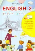 Карп'юк Оксана Англійська мова: підручник для 2 класу загальноосвітніх навчальних закладів 978-617-609-009-0